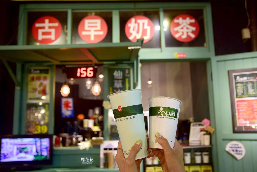 【台北食記】冬仙堂 古早奶茶 復古新潮流!景美夜市特色手搖飲料店推薦