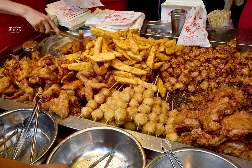 【台北食記】東加炸雞 食尚玩家推薦!虎林街黃昏市場人氣美食,香酥又多汁!