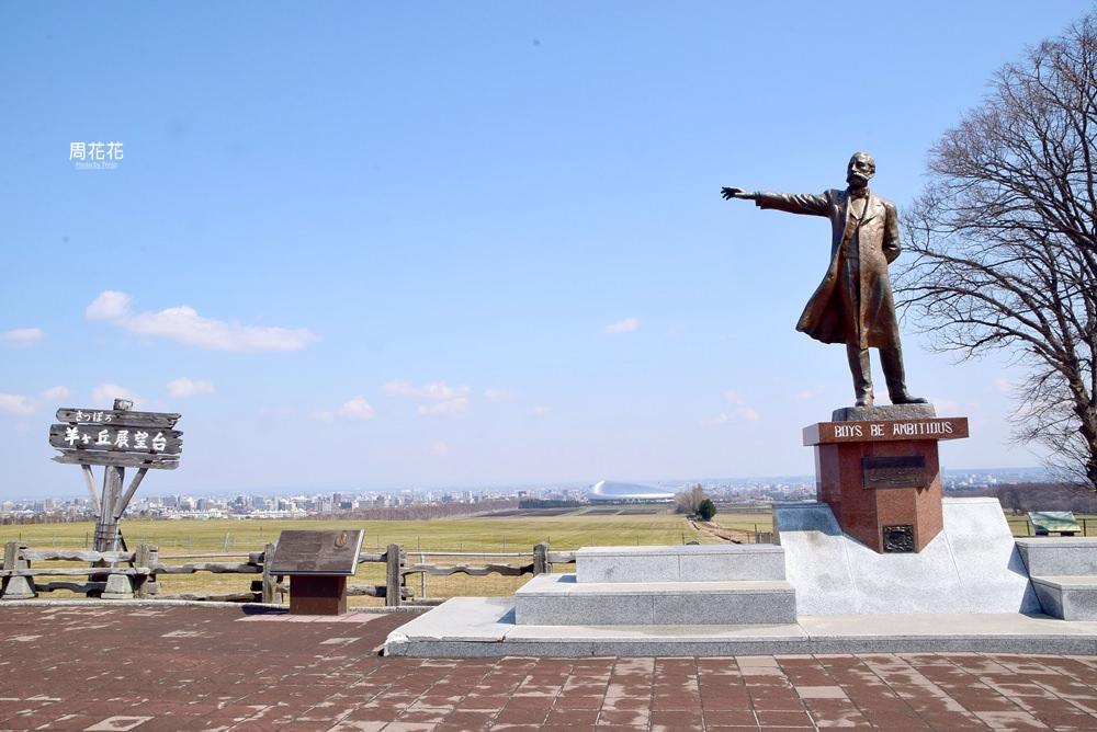 【日本遊記】羊之丘展望台 北海道札幌近郊景點推薦!克拉克博士與尋羊冒險記