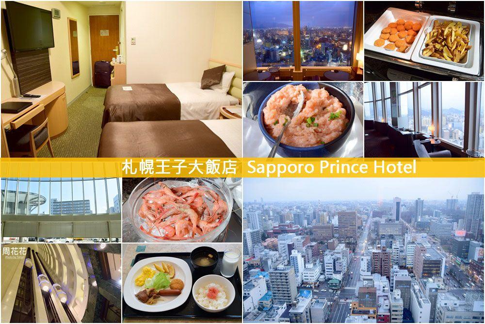 【北海道住宿推薦】札幌王子大飯店 有溫泉的市區飯店!近狸小路購物美食都方便