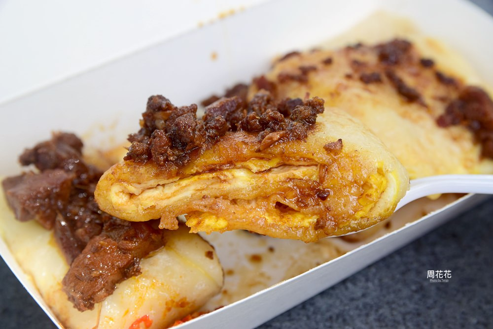 【台北食記】玖月担餅 肉燥與蛋餅的絕妙組合!北台灣少見粉漿皮,好吃又飽足