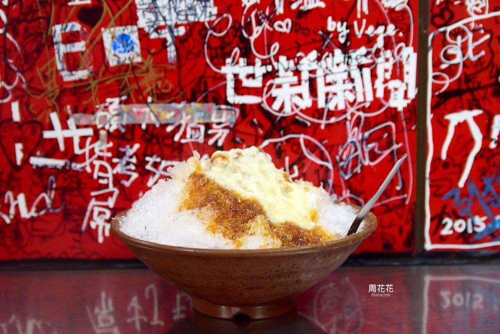 【台北食記】建中黑砂糖刨冰 70年老店!遵循古法、排隊也要吃的古早味剉冰