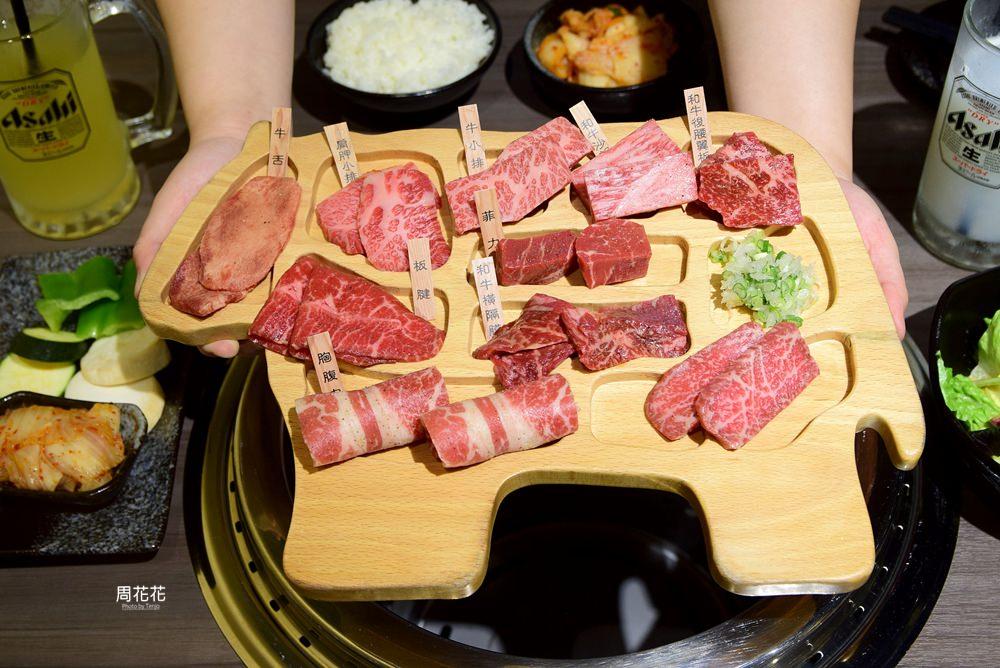 【台北食記】京東燒肉專門店忠孝店 限量一頭牛套餐!日本和牛肥美到最高點