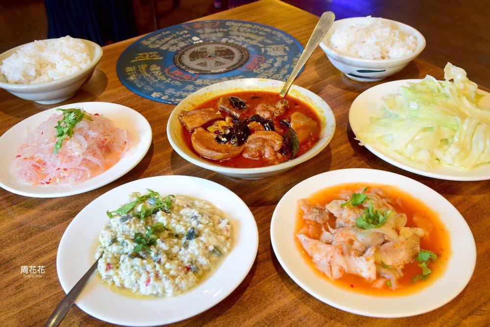 【台北食記】巫雲 舒國治老師推薦!雲南家常無菜單料理,公館巷弄內神秘美食