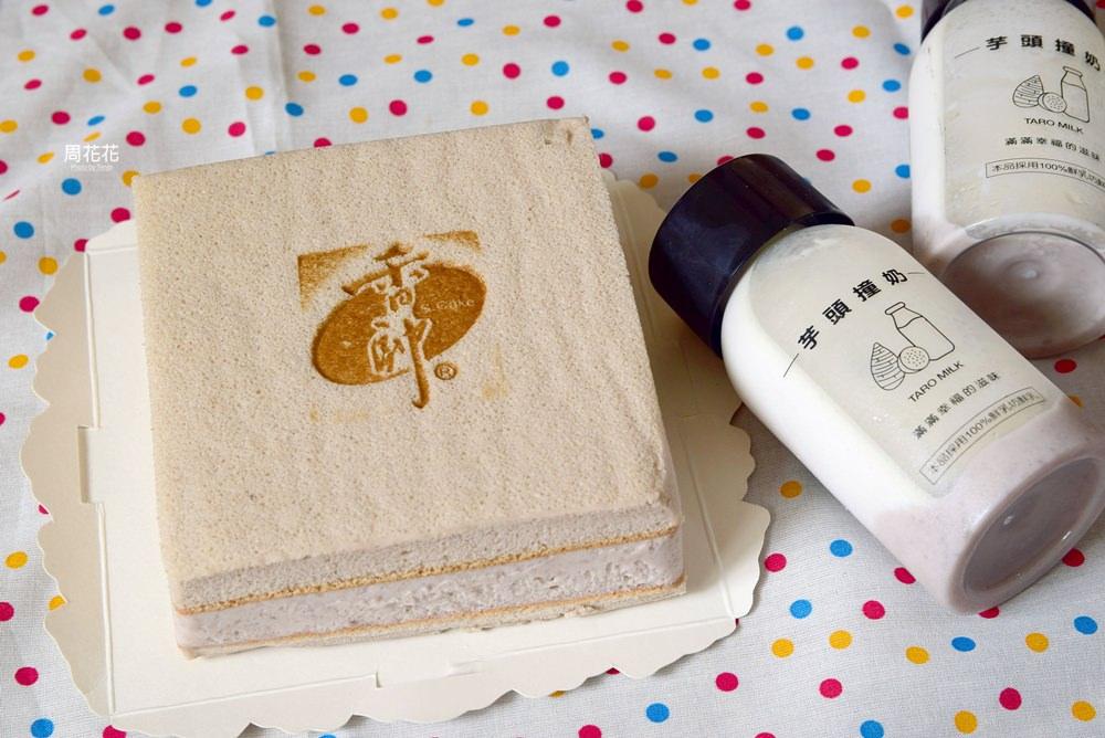 【宅配美食】香帥蛋糕 老字號芋頭芋泥蛋糕!鮮乳坊獨家聯名芋頭撞奶,免運送到家