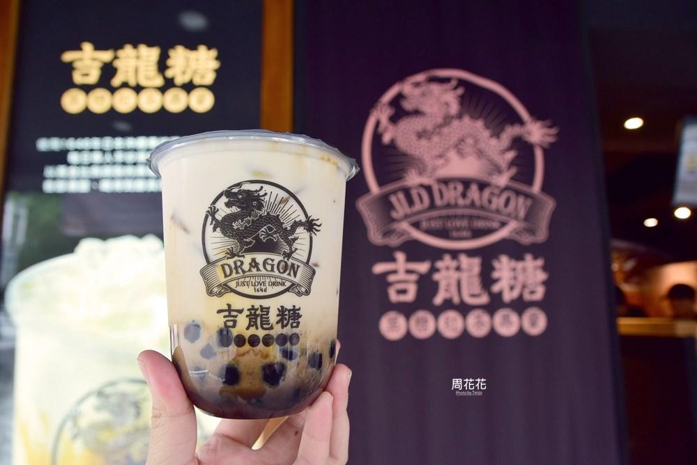 【台北食記】吉龍糖黑糖紅茶專賣店 食尚玩家報導!黑糖珍珠厚奶 東區手搖飲料推薦