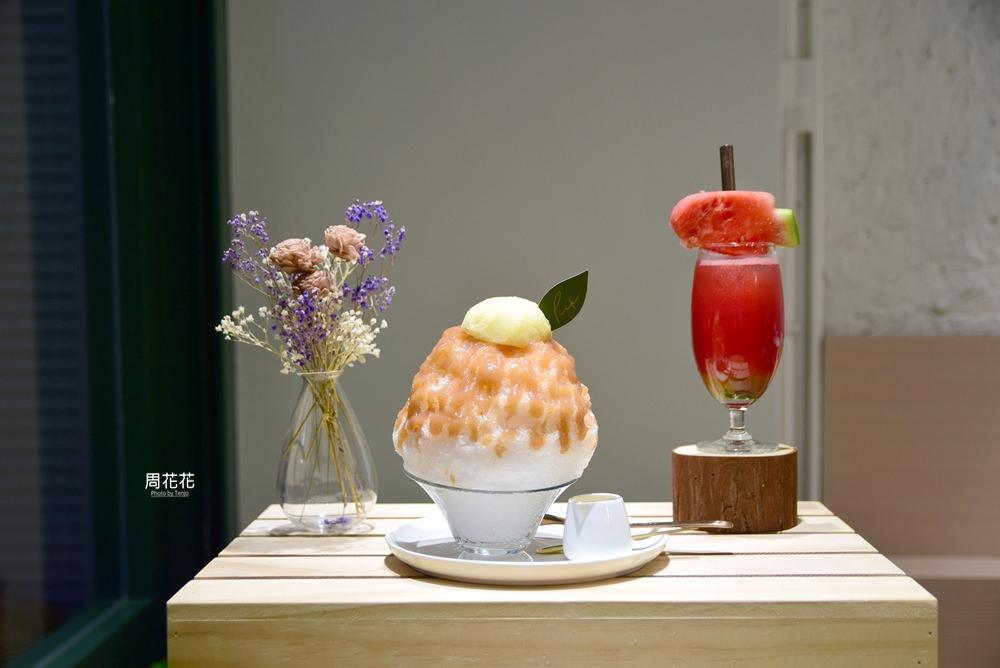 【台北食記】Piik挑食菓物 捷運中山站風格冰品!手工果醬、網美擺盤好看也好吃