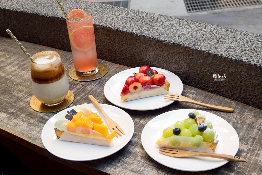 【新竹食記】一百種味道 超人氣甜點下午茶名店!超多口味水果塔每種都想吃