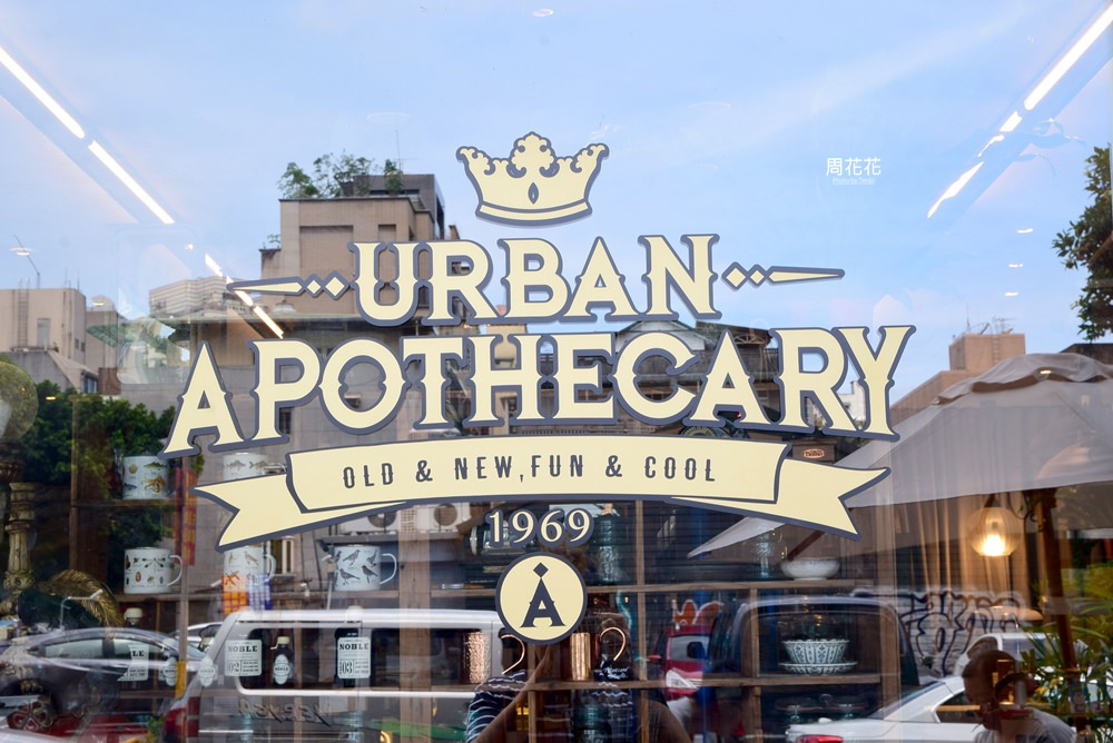 【台北】古俬選品URBAN APOTHECARY 師大特色咖啡選品店,復古新潮流還有週末市集可逛