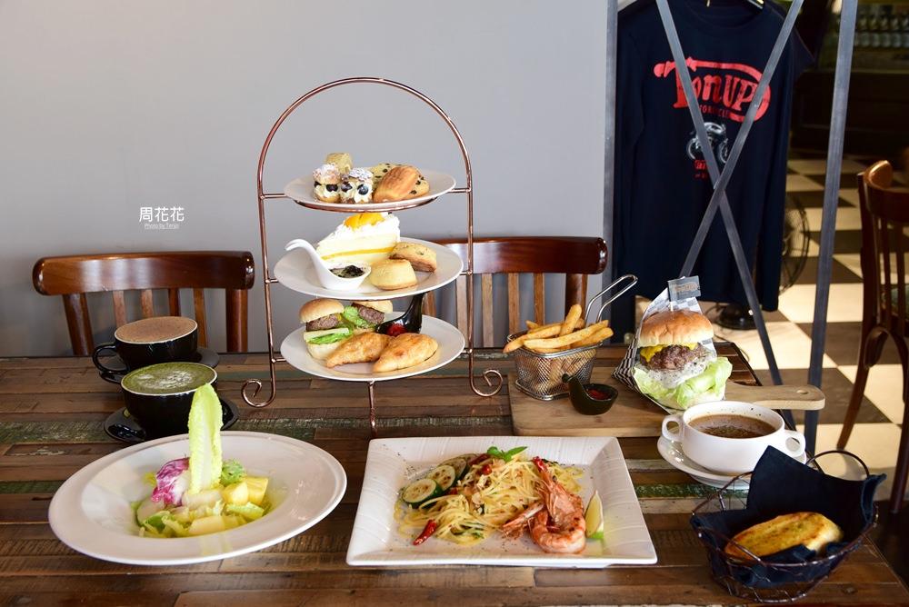 【台北食記】Ton Up Cafe 八里左岸無敵美景!英倫復古重機主題咖啡廳