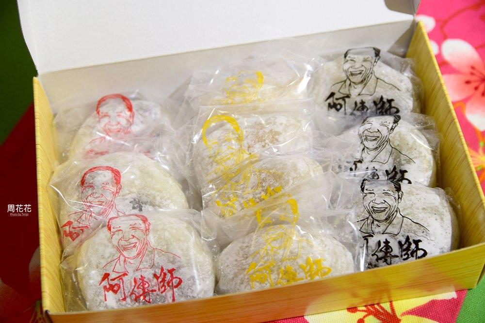 【花蓮食記】阿傳師手工麻糬 45年老店!伴手禮系朋友推薦,好吃又便宜巷弄美食