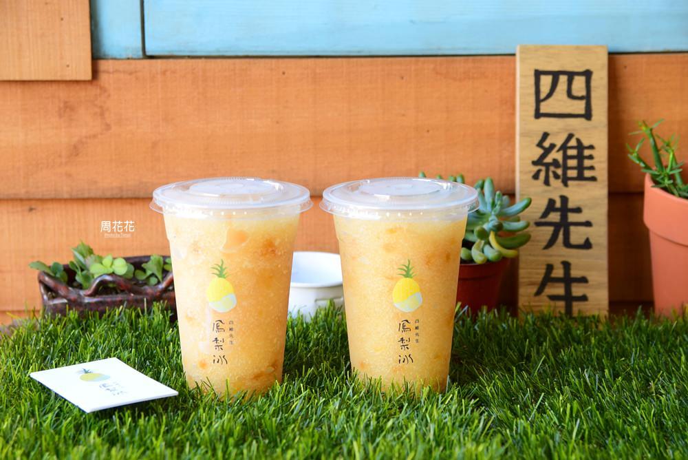 【花蓮食記】四維先生鳳梨冰 天然果醬的消暑好味!帶著冰品去北濱看海