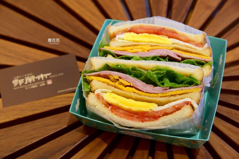 【花蓮食記】郭榮市手工火腿 哈姆廚坊三明治 花蓮80年老店總統專機指定食材
