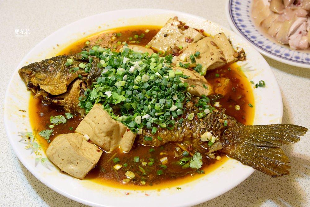 【台北食記】安湖南活魚 北投關渡好吃豆瓣鯉魚推薦!適合家庭聚會的中式餐廳