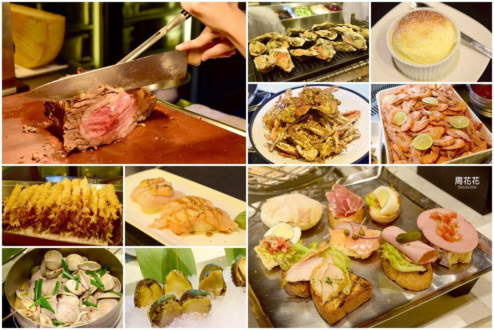 【台北食記】寒舍艾美酒店探索廚房 自助餐buffet吃到飽,菜色全面大升級!