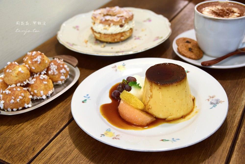 【台北美食】Binôme Dessert 彼儂甜點 行天宮站巷弄一隅小法國,經典布丁果然好吃