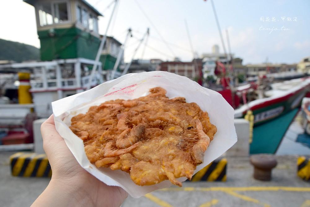 【宜蘭食記】南方澳無名蝦餅 在地人推薦的平民小吃!滿滿新鮮蝦子只賣35元