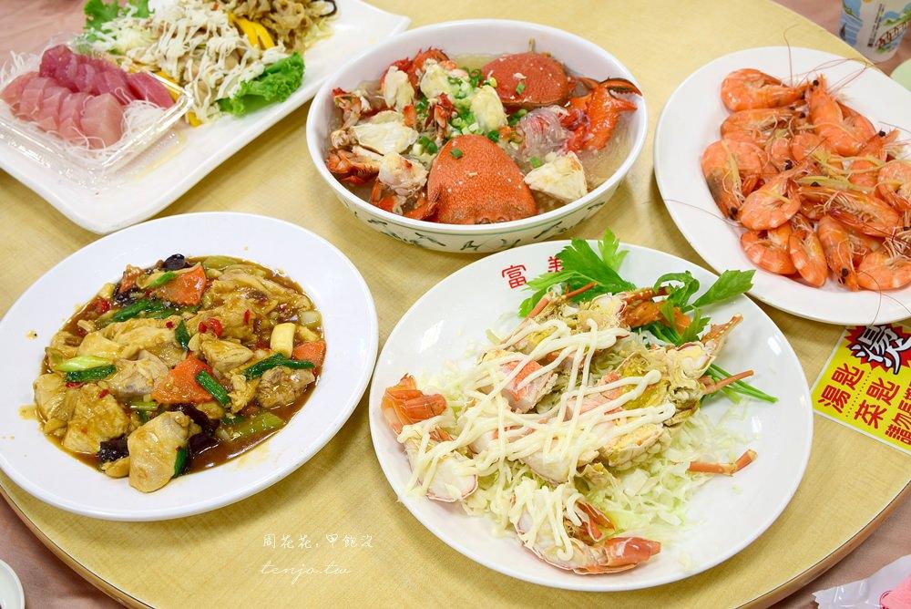 【宜蘭食記】富美活海鮮餐廳 在地人推薦的平價海鮮料理!生意好不是沒有原因啊