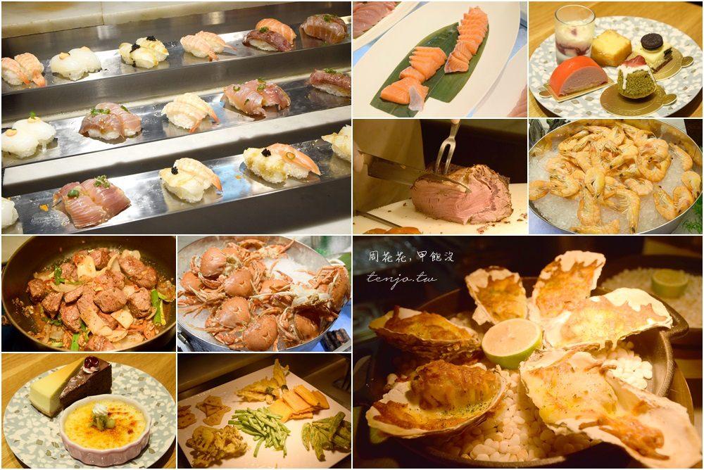 【台北食記】饗食天堂 buffet吃到飽大升級!爐烤肋眼牛排、焗烤生蠔、法式羊肩排、龍膽石斑湯