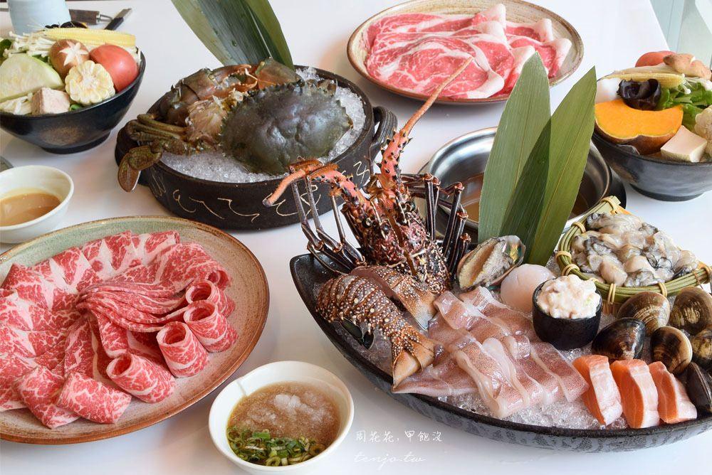 【台北食記】天母好鍋 遵循「減法料理」的文青火鍋店 PRIME牛肉、龍蝦海鮮滿足無限