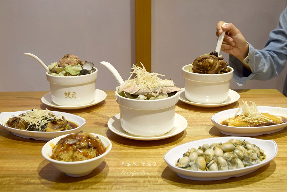 【台北食記】雙月食品社 米其林指南必比登推薦美食!張忠謀也愛的爆料蛤蜊雞湯