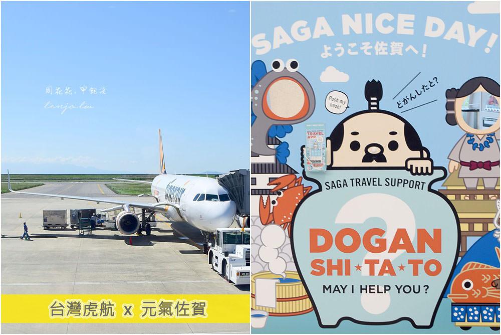 【九州遊記】台灣虎航包機直飛佐賀機場 班機時間、交通巴士、機場免稅店必買總整理