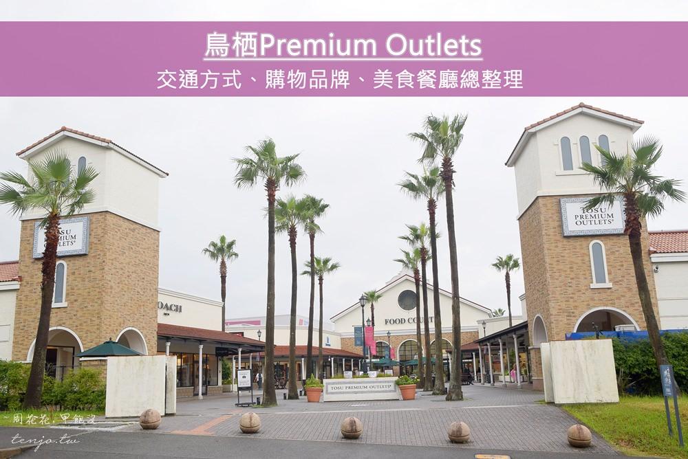 【佐賀遊記】鳥栖Premium Outlets九州購物好去處!交通方式、進駐品牌、美食餐廳總整理