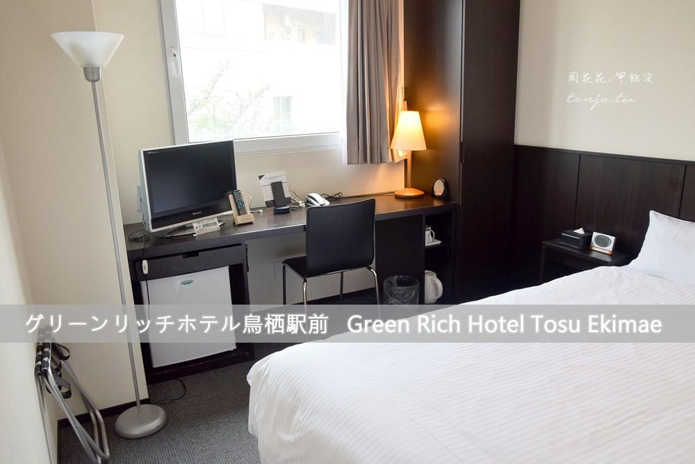 【佐賀住宿】Green Rich Hotel鳥栖駅前 車站附近高cp值飯店!北九州省錢旅遊推薦