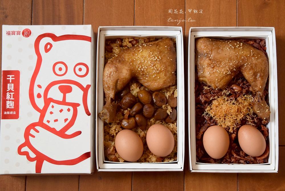 【宅配食記】福寶寶彌月油飯 堅果臘肉、干貝紅麴顛覆傳統美味大升級!可申請試吃唷
