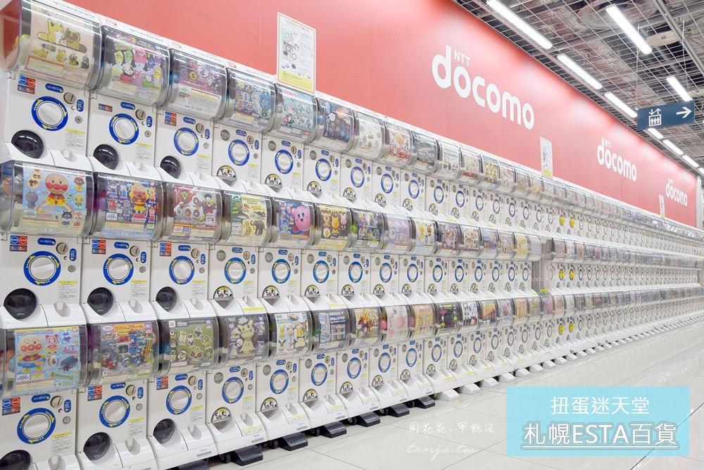 【北海道遊記】札幌ESTA百貨 扭蛋迷必來朝聖!上百台扭蛋機款式齊全扭好扭滿