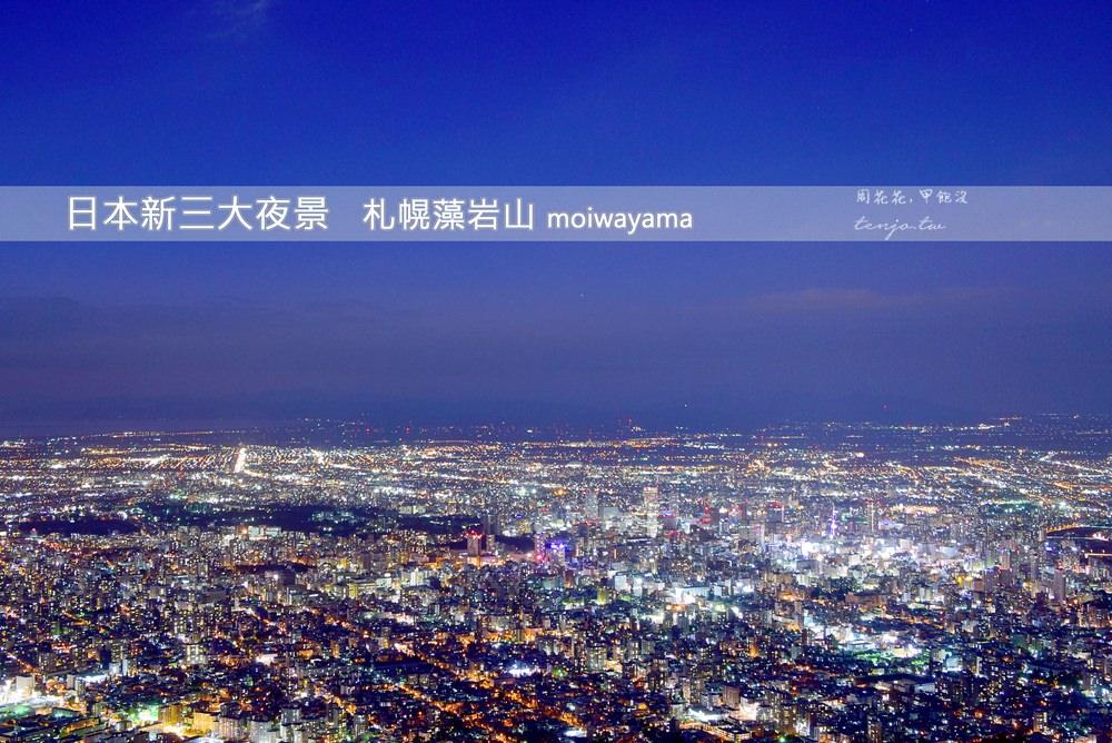 【北海道景點】札幌藻岩山 日本新三大夜景!市區前往交通方式、纜車票價、賣店商品總整理