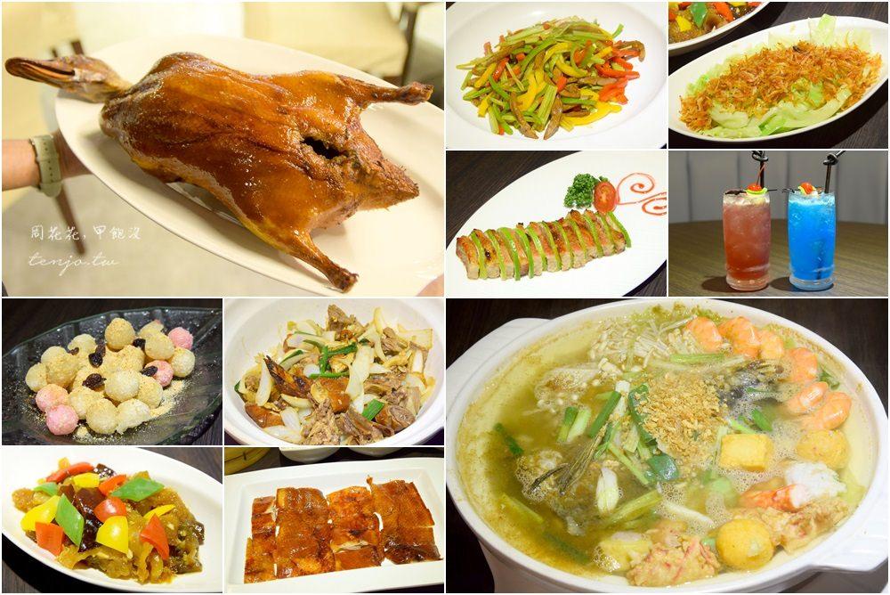 【台北食記】酒食坊 顛覆傳統的中式餐酒館!粵式片皮鴨一鴨三吃,份量十足聚會餐廳
