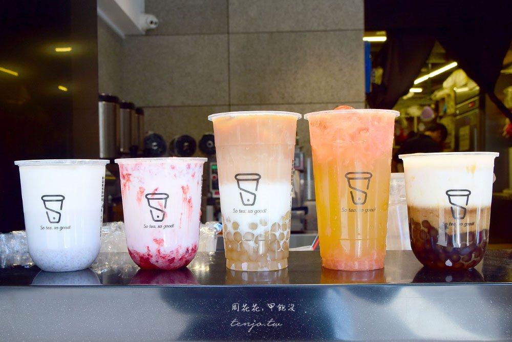 【台北食記】So.Tea手搖飲專門店 師大夜市飲料店推薦!使用初鹿鮮乳、白玉珍珠