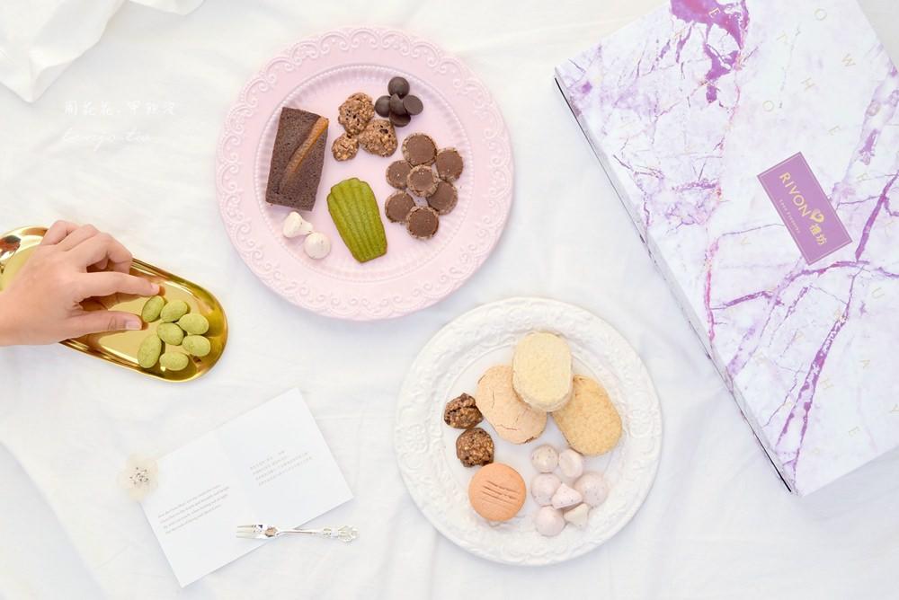 【喜餅推薦】禮坊RIVON 新法式手工喜餅韻愛禮盒 達克瓦茲、費南雪、瑪德蓮、70%巧克力