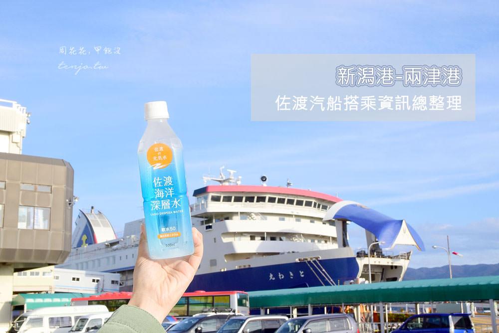 【新潟遊記】佐渡汽船搭乘資訊總整理 料金船費、時刻表、船型設備,一小時到兩津港!