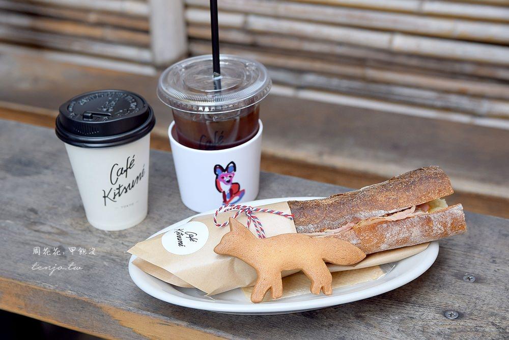【東京食記】Café Kitsuné 表參道狐狸咖啡店 法國潮流品牌人氣排隊店!ig打卡熱門