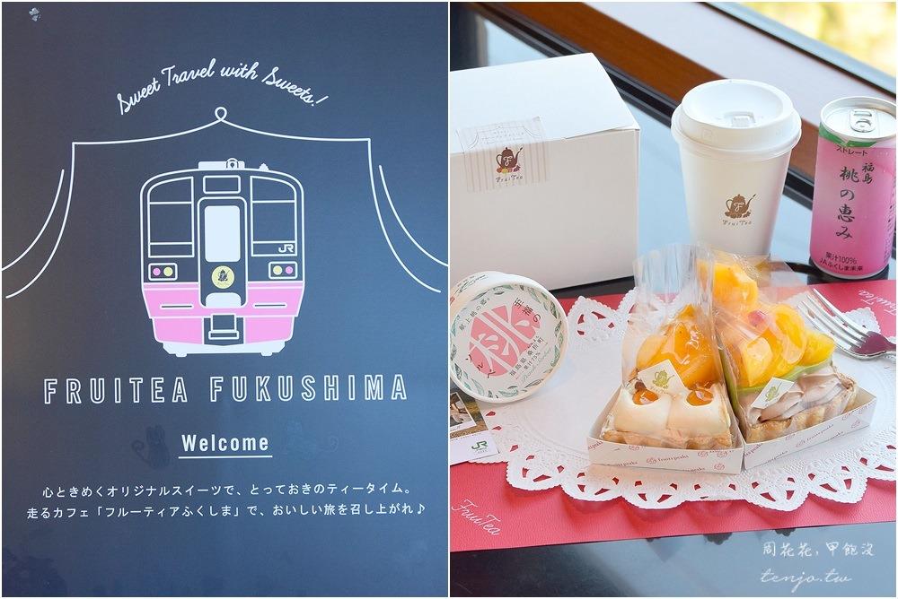 【福島遊記】FruiTea福島號 JR東北甜點列車!移動咖啡廳,時刻表、觀光路線、票價總整理