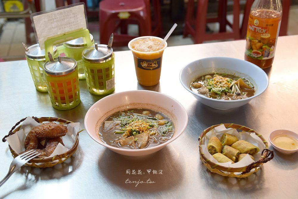 【台北食記】哈哈羅55泰式船麵米粉湯 晚餐宵夜限定!泰味街頭小吃只要55元
