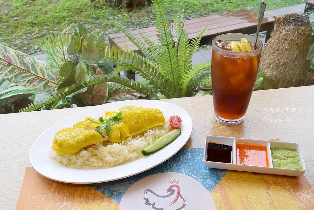 【台北食記】瑞記海南雞飯 來自新加坡、林宥嘉也愛的美食!永吉路30巷小吃推薦