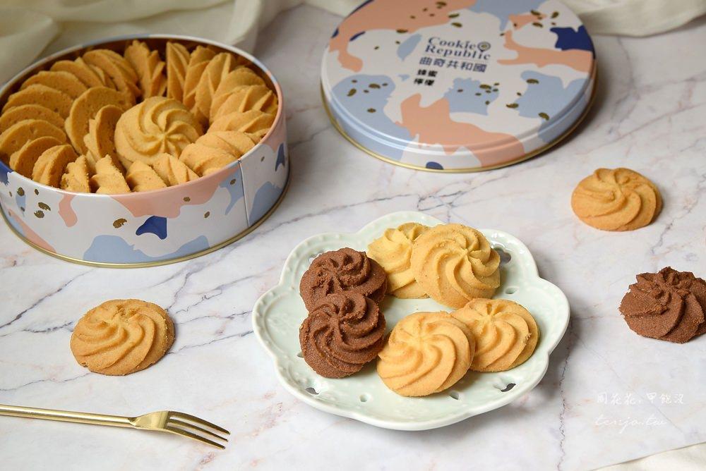 【宅配推薦】曲奇共和國 台中十大伴手禮!豐原排隊爆紅曲奇餅乾,多種口味環遊世界