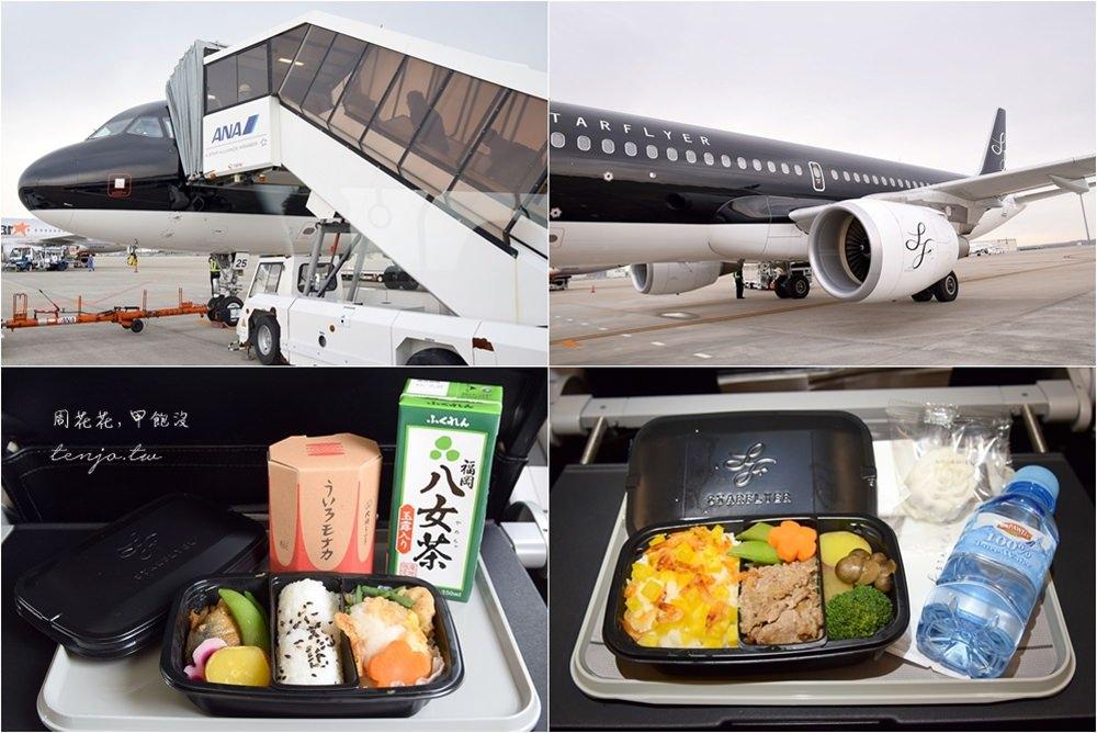 【搭乘總整理】星悅航空STARFLYER 桃園-名古屋飛機餐、訂票價錢、航班資訊
