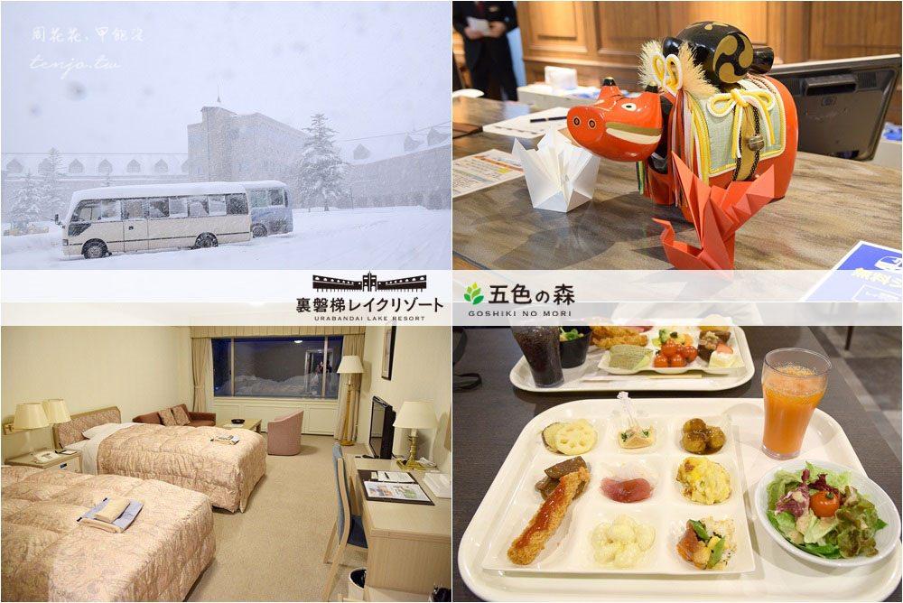 【福島住宿】裏磐梯湖畔渡假村 Urabandai Lake Resort 絕景雪地露天溫泉