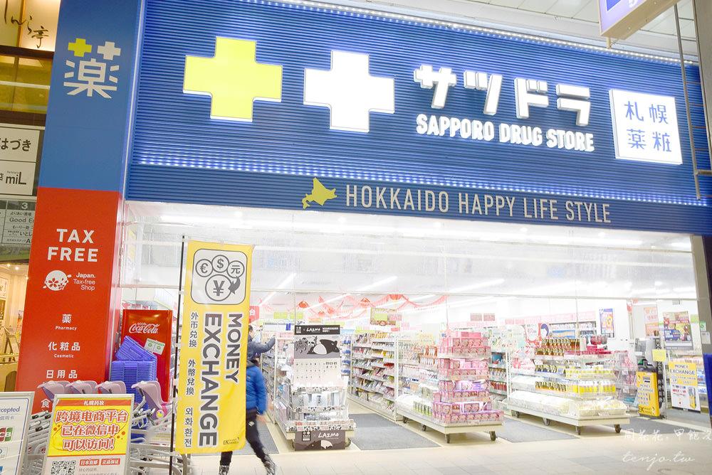 【北海道必買】札幌藥妝狸小路五丁目店 最新藥妝資訊總整理!營業至凌晨晚上也能逛