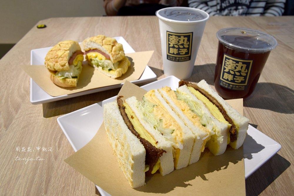 【台北美食】熱胖子三明治·薯泥專賣店松江店 捷運行天宮站人氣早餐!特色餅乾菠蘿包