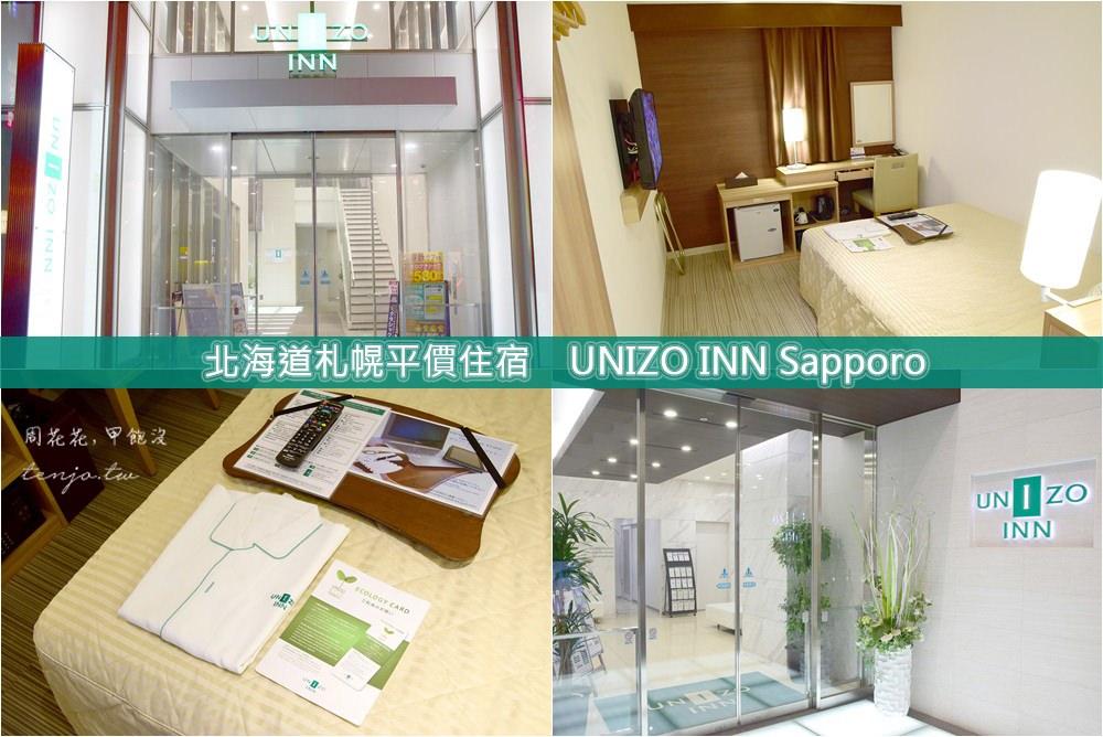 【札幌平價住宿】UNIZO INN Sapporo 近JR車站地鐵站,乾淨舒適又便宜