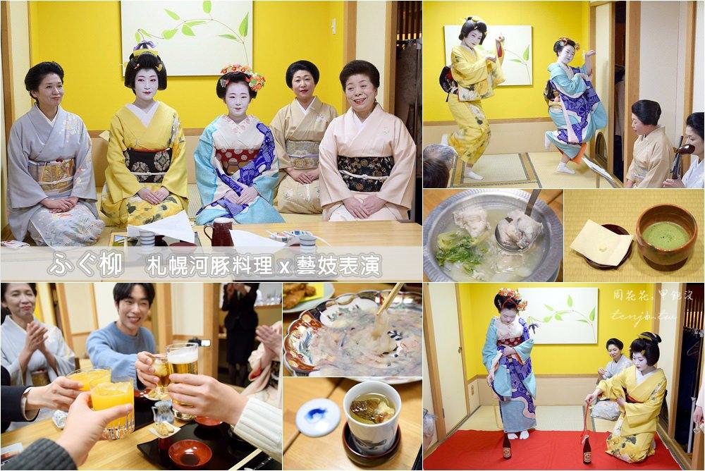 【札幌美食】ふぐ柳 河豚料理x藝妓表演x茶道體驗 薄野夜生活新選擇!