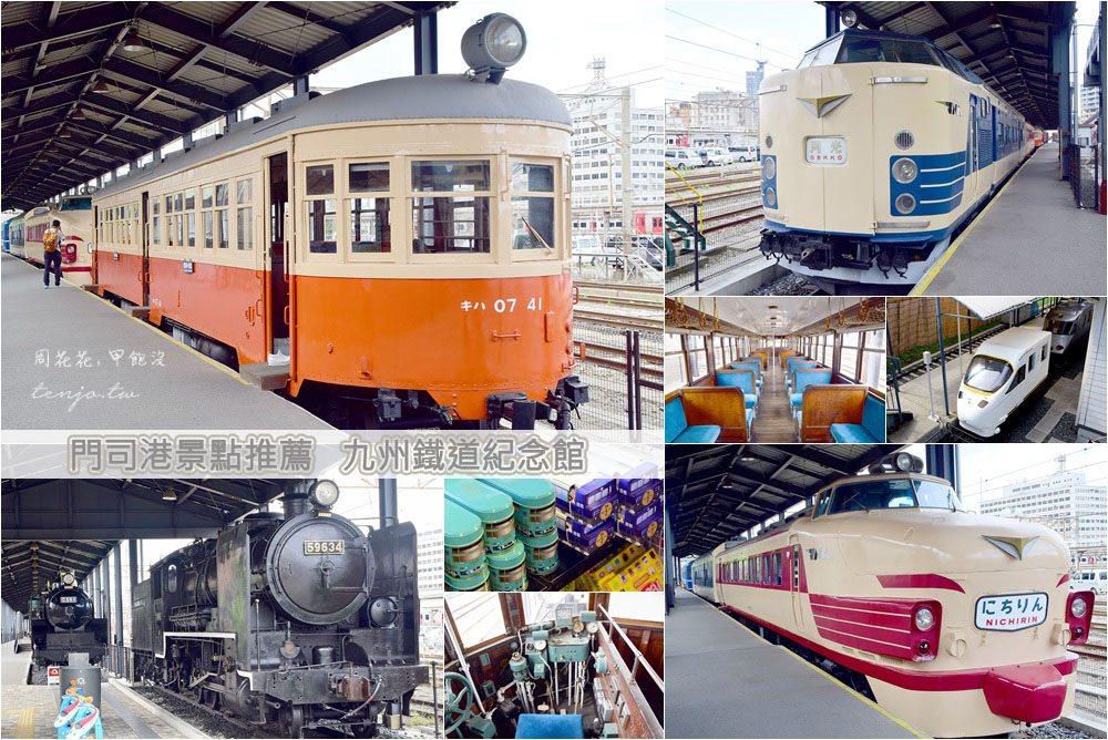 【門司港遊記】九州鐵道紀念館 鐵路迷必訪!親子自由行景點推薦,還能模擬開火車