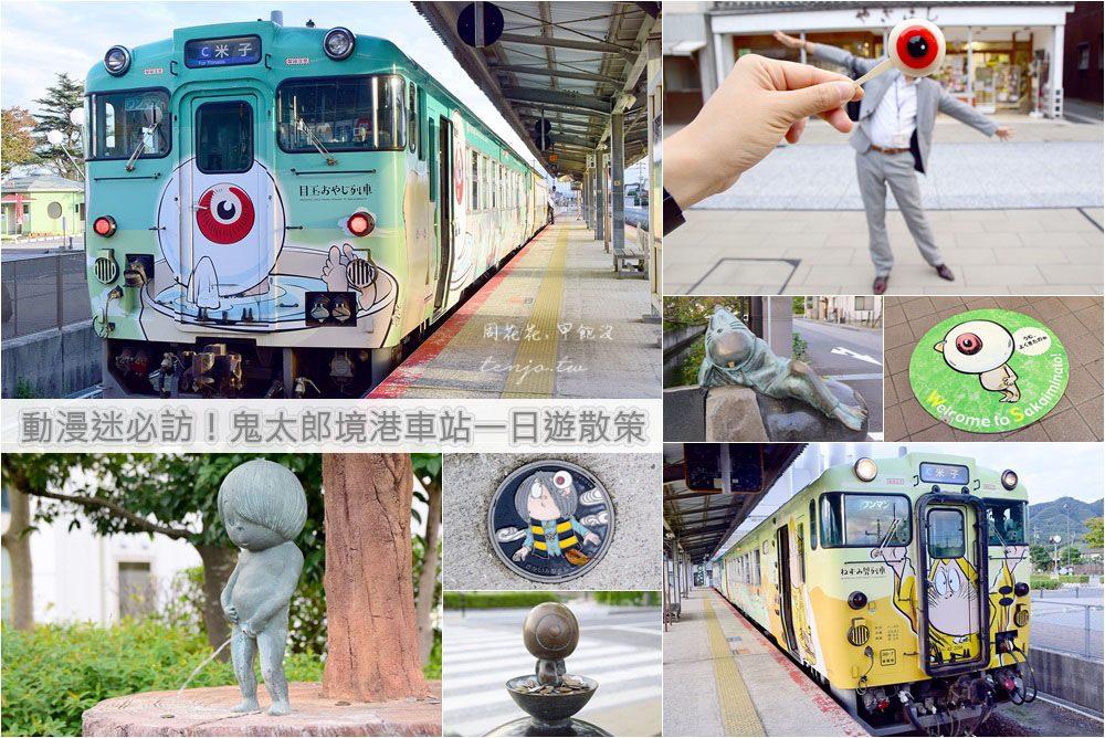 【山陰鳥取景點】鬼太郎境港車站一日遊散策:JR列車時刻表、水木茂之路、商店街
