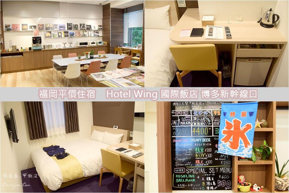 【福岡住宿】Wing國際飯店博多新幹線口 免費咖啡早餐,平價自由行酒店推薦