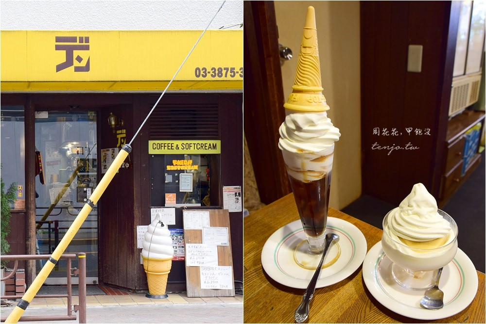"""【東京美食】DENデン""""孤獨的美食家""""五郎大讚的昭和風情咖啡館!必點霜淇淋飲料"""